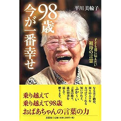 98歳 今が一番幸せ 子ども達に伝えたい祖母の言霊