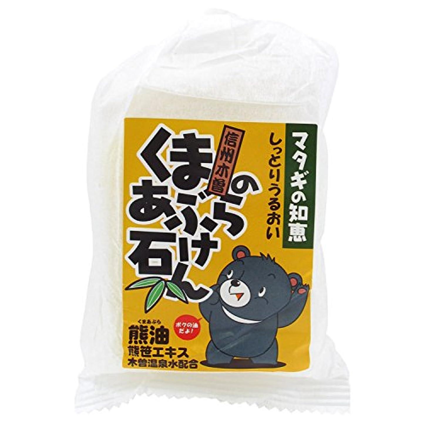 狐ウッズ科学的信州木曽 くまのあぶら石けん(80g)/無添加 熊油石鹸 天然素材//