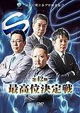 第42期最高位決定戦[DVD]