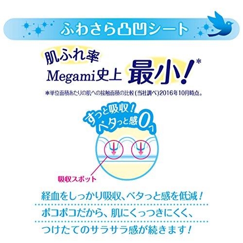 『エリス Megami 素肌のきもち スリム 羽つき 21cm (多い昼~ふつうの日) 78枚(26枚入×3パック) 【まとめ買い】』の4枚目の画像