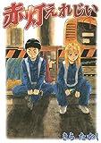 赤灯えれじい(1) (ヤングマガジンコミックス)