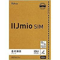 【Amazon.co.jp限定】 IIJmio SIM 音声通話パック みおふぉん ※月額割引+データ増量キャンペーン実施中