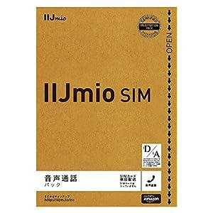 【Amazon.co.jp限定】 IIJmio...の関連商品8