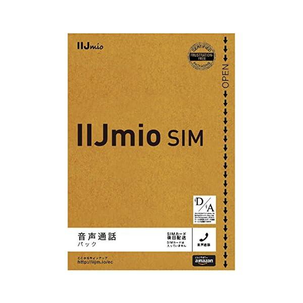 【Amazon.co.jp 限定】IIJmio ...の商品画像