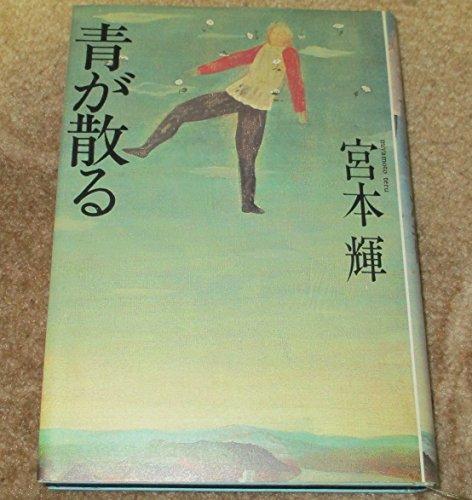 青が散る (文春文庫 (348‐2))