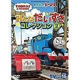 きかんしゃトーマス TVシリーズ16 みんなだいすきコレクション2 (特典なし) [DVD]