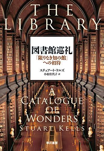 本のない原初の図書館から空想上の図書館まで──『図書館巡礼 「限りなき知の館」への招待』