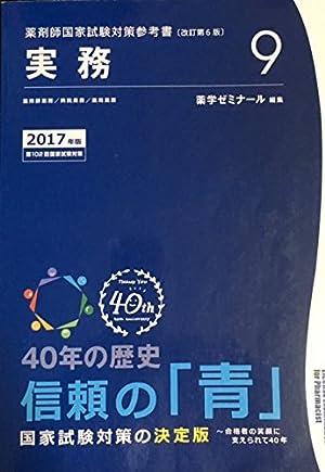 薬剤師国家試験対策参考書 青本〔改訂第6版〕 実務9 2017年版