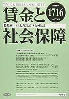賃金と社会保障 2018年 10/25 号 [雑誌]