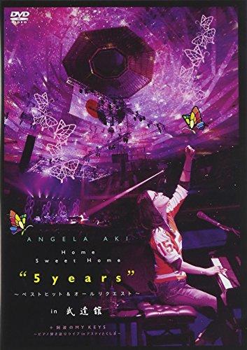 """[画像:HOME SWEET HOME """"5YEARS""""~ベストヒット&オールリクエスト~ In 武道館 + 阿波のMY KEYS ~ピアノ弾き語りライブ in アスティとくしま~ [DVD]]"""