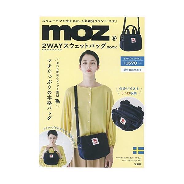 moz 2WAYスウェットバッグBOOK (バラ...の商品画像