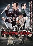 ファイナル・マスター [DVD]