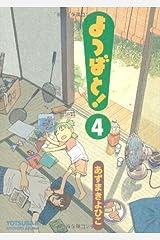 よつばと!(4) (電撃コミックス (C102-4)) コミック