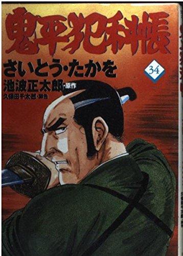 コミック 鬼平犯科帳 (34) (文春時代コミックス)