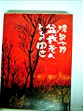 盆栽老人とその周辺 (1973年) (書き下し特別作品)
