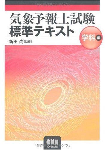 気象予報士試験標準テキスト 学科編 (LICENCE BOOKS)