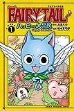 FAIRY TAIL ハッピーの大冒険(1) (マガジンポケットコミックス)