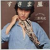 すきま風 [EPレコード 7inch]