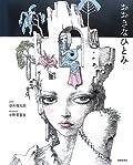 谷川俊太郎/宇野亜喜良『おおきなひとみ』の表紙画像