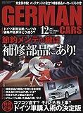 GERMAN CARS(ジャーマン カーズ) 2017年 12月号 [雑誌]
