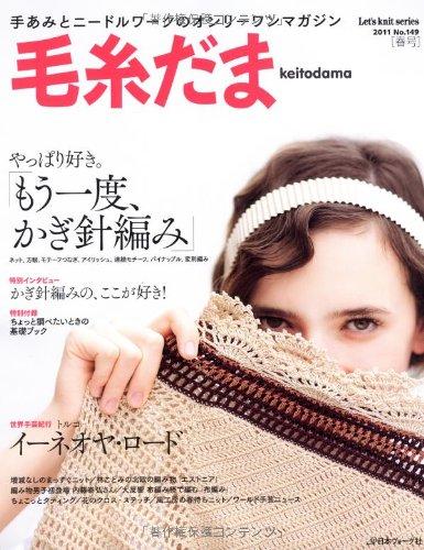毛糸だま 2011年春号 (Let's knit series)