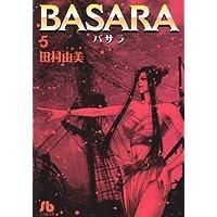 BASARA (5) (小学館文庫)