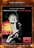 ホワイトハンター ブラックハート[DVD]