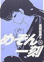 めぞん一刻〔新装版〕 (14) (ビッグコミックス)