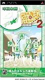 「みんなの地図2 地域版 中日本編」の画像