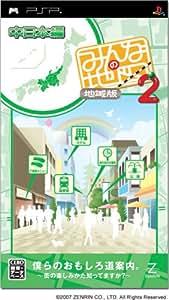 みんなの地図2 地域版 中日本編 - PSP