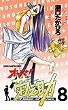 オヤマ!菊之助(8) (少年チャンピオン・コミックス)