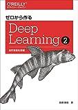 ゼロから作るDeep Learning ❷ ―自然言語処理編