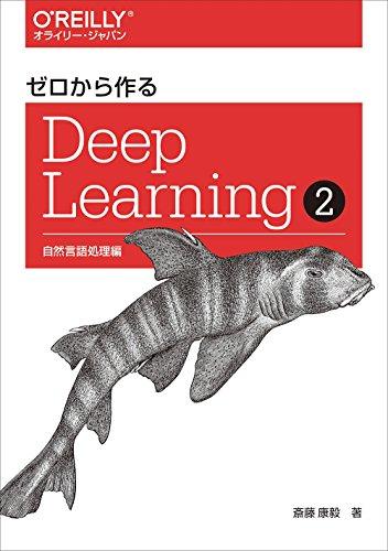 ゼロから作るDeep Learning ❷ ―自然言語処理編の詳細を見る