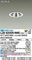 DAIKO LEDダウンライト (LED内蔵) グレアレス 電源別売 白色 4000K 埋込穴Φ100 LZD92009NWE