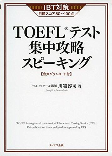 [音声ダウンロード付き]TOEFLテスト集中攻略スピーキング