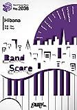 バンドスコアピースBP2038 Hibana / THE SIXTH LIE ~TVアニメ「ゴールデンカムイ」エンディングテーマ (BAND SCORE PIECE)