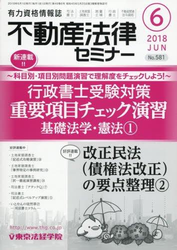 不動産法律セミナー 2018年 06 月号 [雑誌]