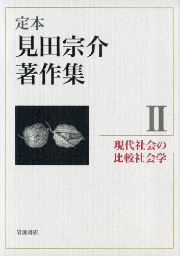 現代社会の比較社会学 (定本 見田宗介著作集 第2巻)の詳細を見る