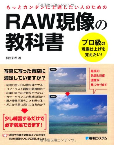 RAW現像の教科書の詳細を見る