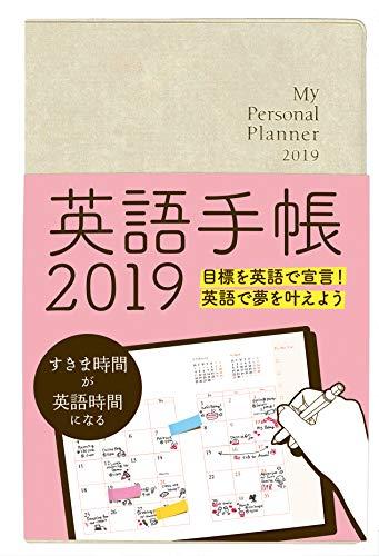 英語手帳2019年版 白色