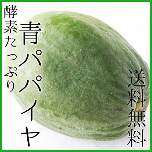 【宮古島産 2018年】酵素の王様!青パパイヤ2kg(約2~4玉)今年も美味しい青パパイヤが採れてます!