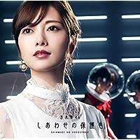 【Amazon.co.jp限定】しあわせの保護色(Type-A)(Blu-ray Disc付)(ポストカード(Type-B絵柄)付)