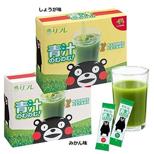 リフレ くまモンパッケージ 乳酸菌入青汁のむのむ(31包入) しょうが味 日本製 Japan