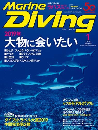 Marine Diving (マリンダイビング) 2019年01月号NO.648 [雑誌]