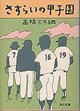 さすらいの甲子園 (角川文庫 緑 458-3)