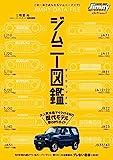 ジムニー図鑑 JIMNY DATE FILE (メディアパルムック)