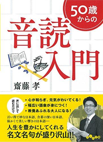 50歳からの音読入門 (だいわ文庫)の詳細を見る