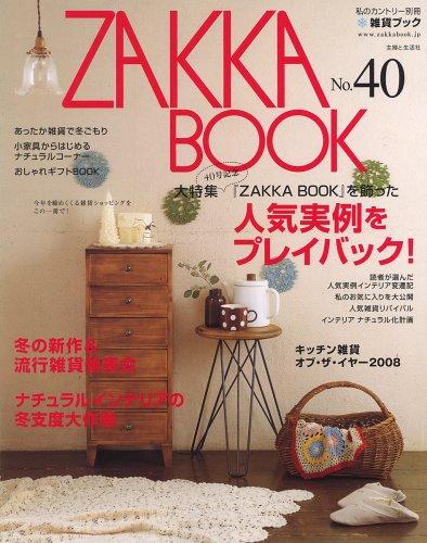 Zakka book no.40 大特集:40号記念『Zakka book』を飾った人気実例を (私のカントリー別冊)