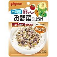 ピジョン お徳用赤ちゃんのお野菜ふりかけ 肉そぼろ 15.3g ×6袋 [9か月]