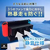 YAMADY 任天堂スイッチ用冷却ファン スタンド ハイパワー クーラー 熱対策 排熱 静音 風量変更 日本語説明書 60日保証 画像